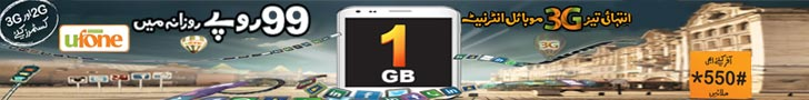 Ufone 3g Mega Internet Offer