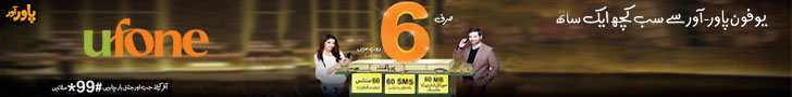 Ufone Power Hour